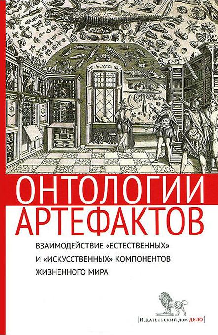Онтологии артефактов. Взаимодействие естественных и искусственных компонентов жизненного мира