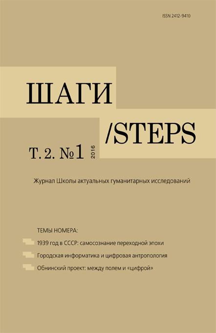 ШАГИ / STEPS Т. 2. № 1 2016