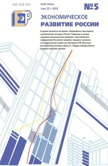 Экономическое развитие России № 5 2015