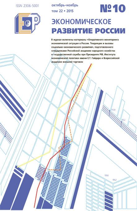 Экономическое развитие России № 10 2015