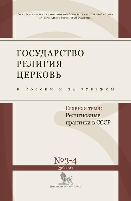 ГОСУДАРСТВО, РЕЛИГИЯ, ЦЕРКОВЬ В РОССИИ И ЗА РУБЕЖОМ №3-4 (30) 2012