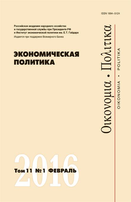 Экономическая политика Т.11 № 1 Февраль 2016