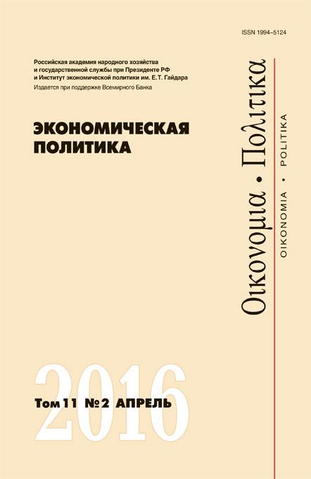 Экономическая политика Т.11 № 2 Апрель 2016