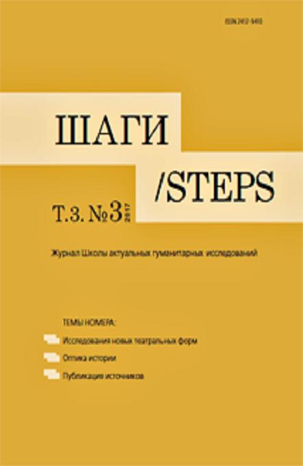 ШАГИ / STEPS Т. 3 №3 2017