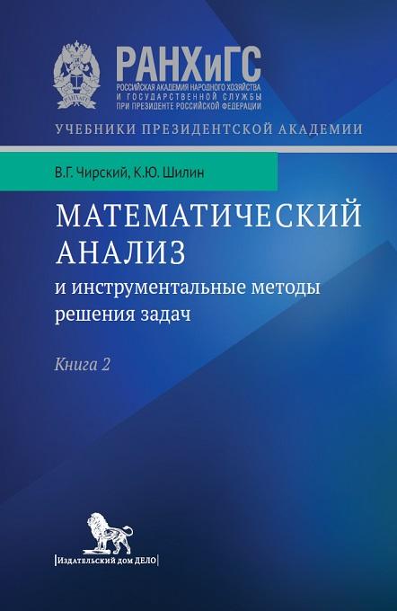 Математический анализ и инструментальные методы решения задач: в 2 кн. Книга 2: учебник