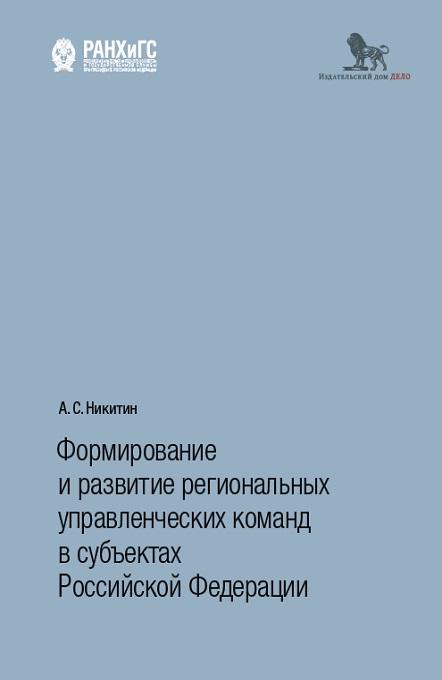 Формирование и развитие региональных управленческих команд в субъектах Российской Федерации