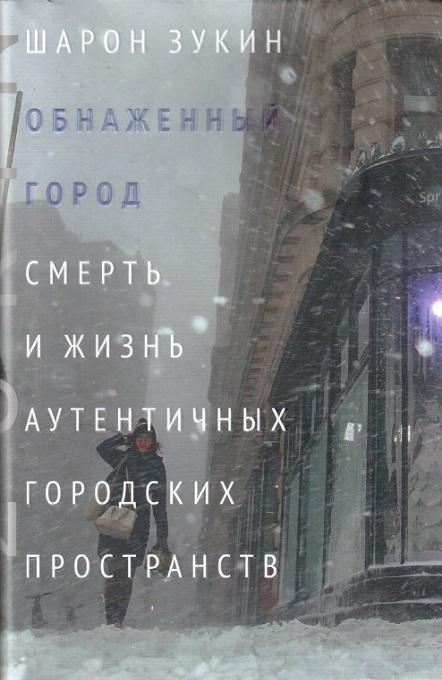 Обнаженный город. Смерть ижизнь аутентичных городских пространств