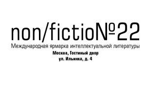 Международная ярмарка интеллектуальной литературы non/fictio№22