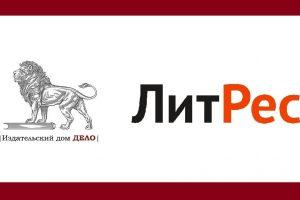 Топ-10 переводных электронных книг на ЛитРес: